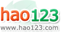 hao123网址导航